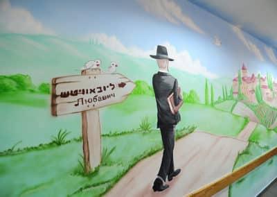 ציור קיר בתלמודי תורה - ציור קיר של עיירת לובביץ