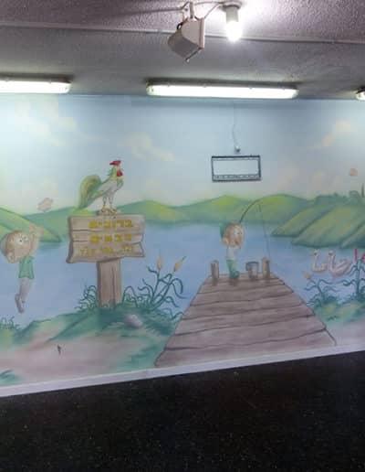 ציור קיר לכניסה לבית ספר