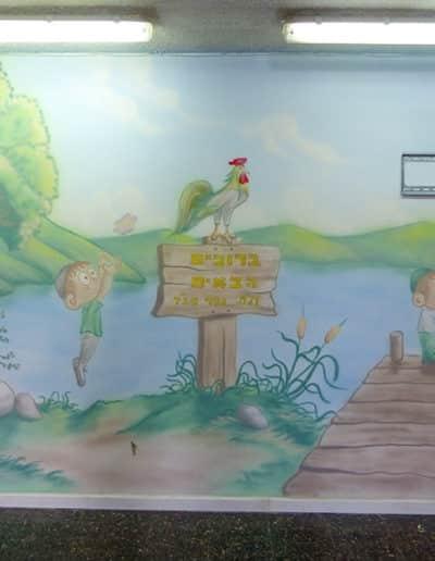 ציור קיר עם שלט ברוכים הבאים